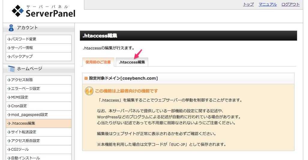 エックスサーバーのサーバーパネルでhtaccessファイルを編集する
