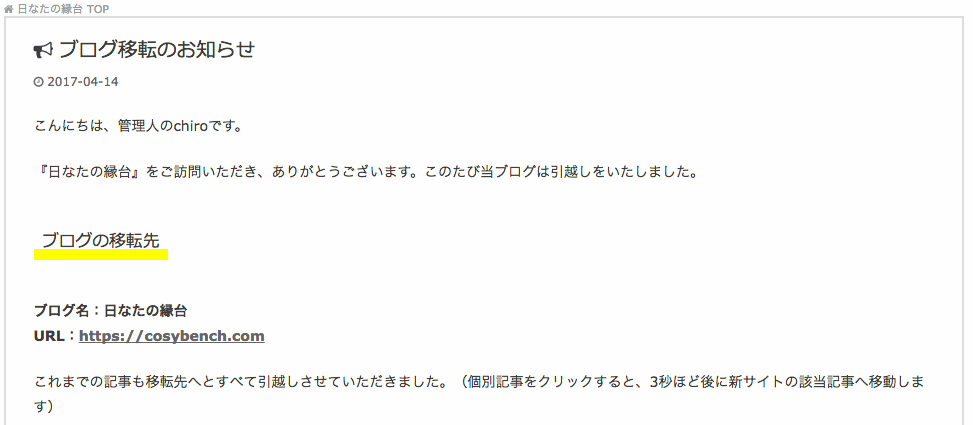 FC2ブログTOPページでのブログ移転の告知表示