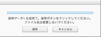 フジフォトアルバムの作業データ保存画面
