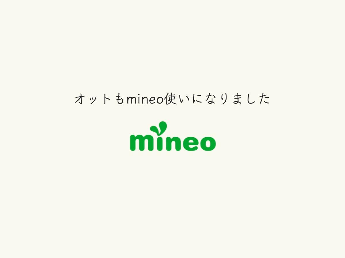 夫もmineo加入で、月々の通信費大幅ダウン