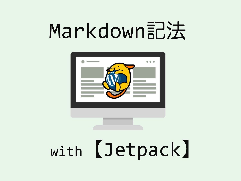 【WP】 Jetpackプラグインで使えるMarkdown記法の一覧