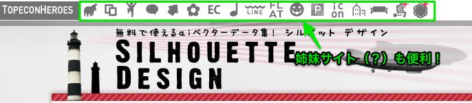 シルエットデザインのTOP画面のキャプチャ