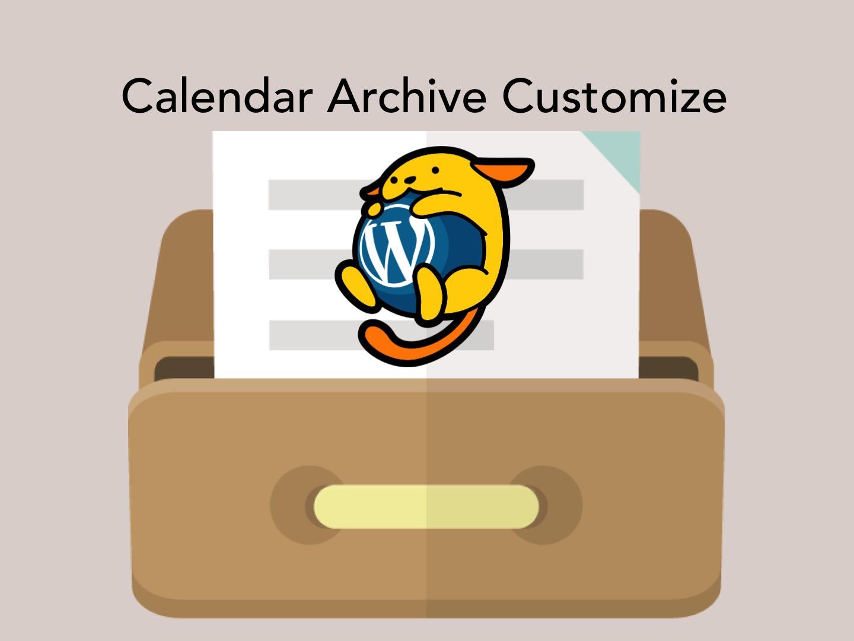 【WP】年別・月別アーカイブ表示をカスタマイズする方法