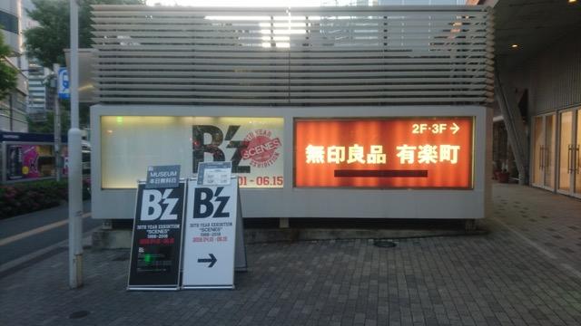 B'z exhibition 看板
