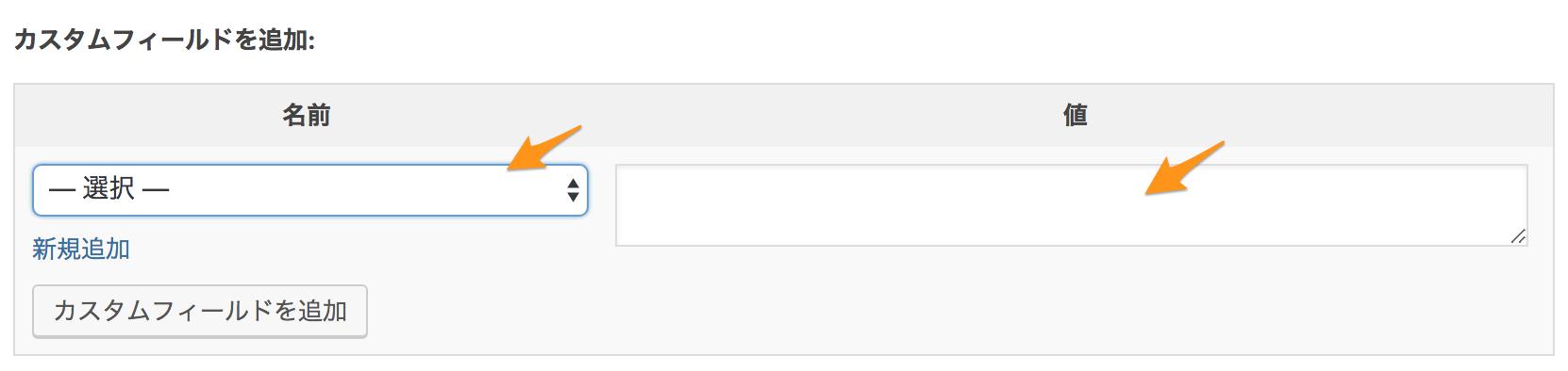 WordPressの「カスタムフィールド」入力画面