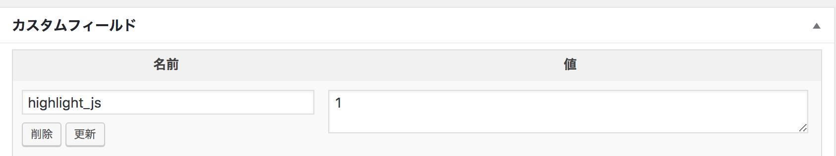 WordPress「カスタムフィールド」の名前と値を設定