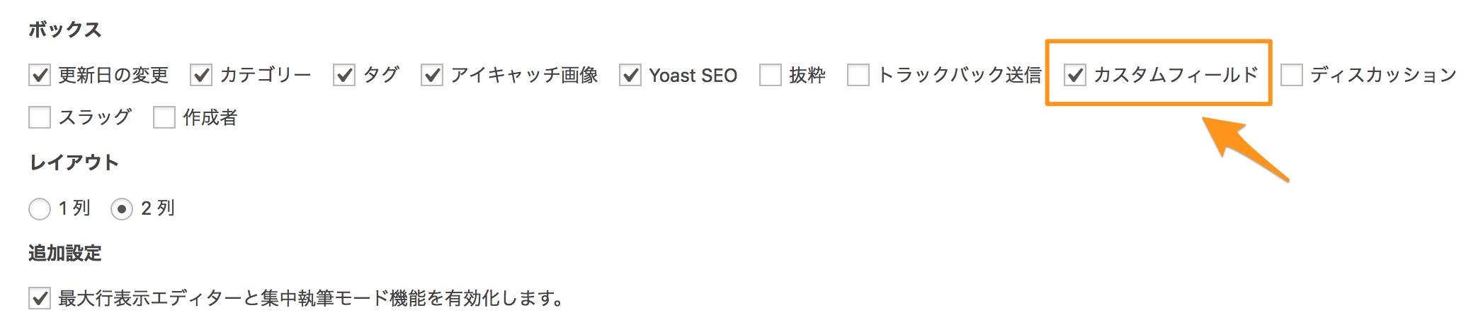 WordPressで「カスタムフィールド」を使うための設定方法