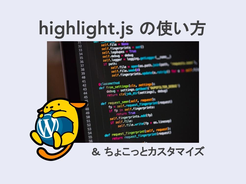 【WP】必要なページだけにhighlight.js を読み込ませるカスタマイズ方法