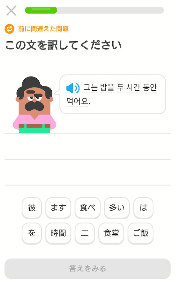 duolingo 回答中の画面