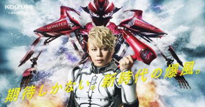 ダブルファンドライヤーMONSTER 風×2 スペシャルサイト|KOIZUMI(コイズミ)小泉成器