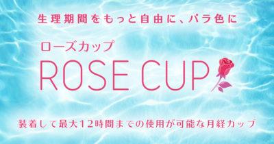 ROSE CUP(ローズカップ)-生理期間をもっと自由に、ばら色に-