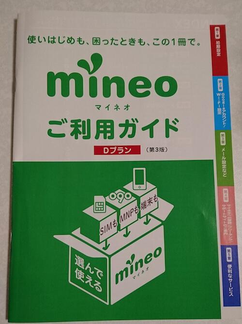 mineo_manual1
